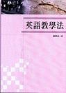 英語教學法 /