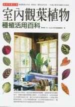 室內觀葉植物種植活用百科