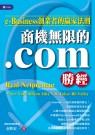商機無限的.com勝經:e-Business創業者的贏家法則