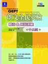 朗文全民英檢[中高級] :  聽力&口說測驗 = Longman access to GEPT : listening & speaking (High-Intermediate) /