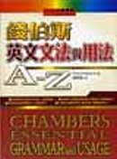 錢伯斯英文文法與用法A-Z