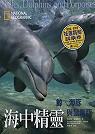 海中精靈:鯨.海豚與鼠海豚