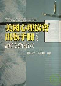 美國心理協會出版手冊:論文寫作格式