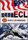 如何準備ECL(新增訂)