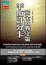 平衡計分卡完全教戰守策:Know how, know how to do, know how to do right!