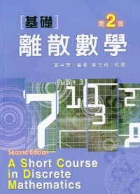 基礎離散數學 = A Short Course in Discrete Mathematics