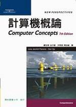 計算機概論