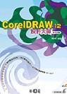 CorelDRAW 12設計大師中文版