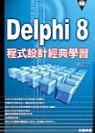 Delphi 8程式設計經典學習