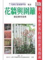 花牆與圍籬建造實用指南