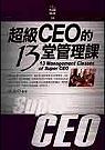 超級CEO的13堂管理課