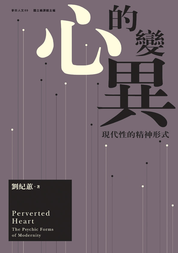 心的變異 :  現代性的精神形式 = Pervertde heart : the psychic forms of modernity /