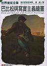 巴比松與寫真主義繪畫