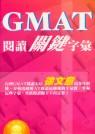 GMAT閱讀關鍵字彙