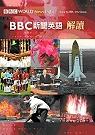 BBC新聞英語解讀 /