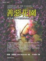 善惡花園:比小說更不可思議的真實傳奇