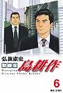 取締役島耕作(06)