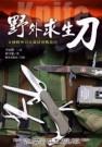野外求生刀:9種野外刀具萬用實戰技巧