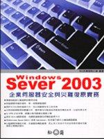 Windows Server 2003企業伺服器安全與災難復原實務