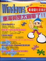 Windows重灌真是太簡單了:重灌優化全搞定