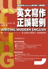 英文寫作正誤範例:英文寫作自我校正,你也做得到