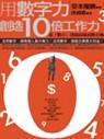 用數字力創造10倍工作力:從「數字」透視商場致勝玄機