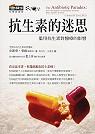 抗生素的迷思:濫用抗生素對醫學的影響
