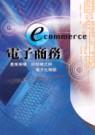 電子商務:產業架構.經營模式與電子化策略