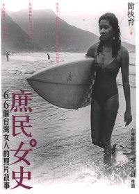 庶民.女史:66個臺灣女人的照片故事