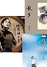 文學人生三書(散步+林徽音文集...