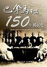 巴拿馬華僑150年移民史