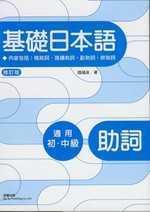 基礎日本語助詞