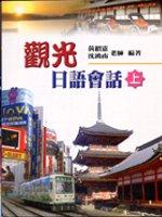 觀光日語會話:學習別冊