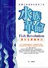 水族革命:提升企業競爭力