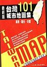 臺灣101城市地圖集