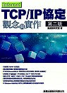 Internet TCP/IP協定觀念與實作(第二版)
