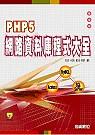 PHP 5網路資料庫程式大全:SQL Server. My SQL. Access