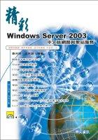 精彩Windows Server 2003中文版網路與架站服務