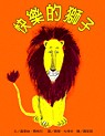 快樂的獅子 /