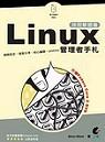 Linux管理者手札,排困解惑篇