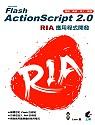 Flash ActionScript 2.0 RIA應用程式開發