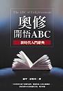 奧修開悟ABC:新時代入門辭典