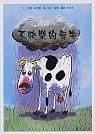不快樂的母牛(另開視窗)