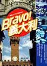 Bravo!義大利:邂逅達文西的藝術身影