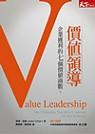 價值領導:企業獲利的七個價值商數