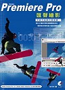 Adobe Premiere Pro匯聲繪影