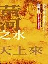 黃河之水天上來 : 唐詩全彩古畫版