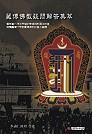 藏傳佛教疑問解答集萃