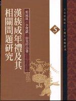 漢族成年禮及其相關問題研究