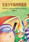 兒童少年福利與服務 =  Child and adolescent welfare & service /